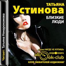 Слушать аудиокнигу Устинова Татьяна - Близкие люди