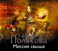 Слушать аудиокнигу Полякова Татьяна - Миссия свыше