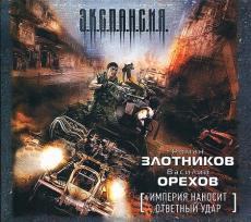 Слушать аудиокнигу Злотников Роман, Орехов Василий - Империя наносит ответный удар