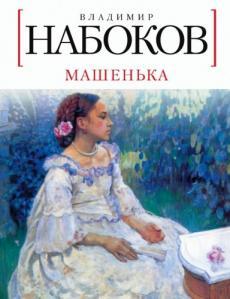 Слушать аудиокнигу Набоков Владимир - Машенька