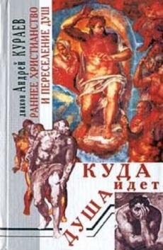 Слушать аудиокнигу Кураев Андрей, диакон - Куда идет душа. Раннее христианство и переселение душ