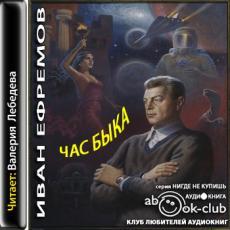 Слушать аудиокнигу Ефремов Иван - Час быка