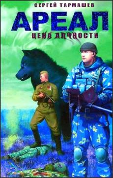 Слушать аудиокнигу Тармашев Сергей - Ареал. Цена алчности