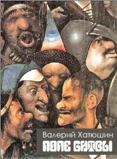Слушать аудиокнигу Хатюшин Валерий - Поле битвы