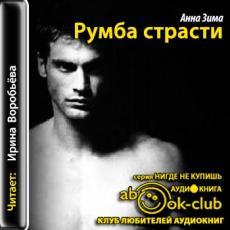 Слушать аудиокнигу Зима Анна - Румба страсти