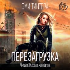 Слушать аудиокнигу Тинтера Эми - Перезагрузка
