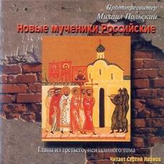 Слушать аудиокнигу Протопресвитер Михаил Польский - Новые мученики российские
