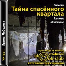 Слушать аудиокнигу Шипошина Татьяна - Тайна спасённого квартала