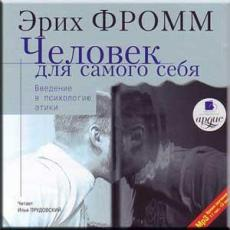 Слушать аудиокнигу Фромм Эрих - Человек для самого себя