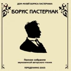 Слушать аудиокнигу Пастернак Борис - Полное собрание звукозаписей авторского чтения