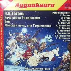 Слушать аудиокнигу Гоголь Николай Васильевич - Ночь перед Рождеством