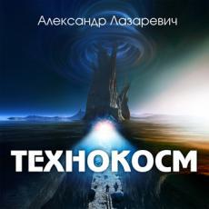 Слушать аудиокнигу Лазаревич Александр - Технокосм