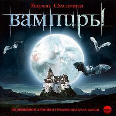 Слушать аудиокнигу Барон Олшеври - Вампиры. Из семейной хроники графов Дракула-Карди