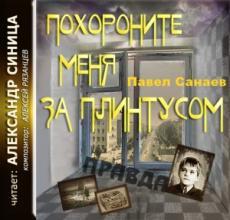 Слушать аудиокнигу Санаев Павел - Похороните меня за плинтусом