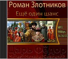 Слушать аудиокнигу Злотников Роман - Царь Фёдор. Ещё один шанс