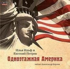 Слушать аудиокнигу Илья Ильф, Евгений Петров - Одноэтажная Америка