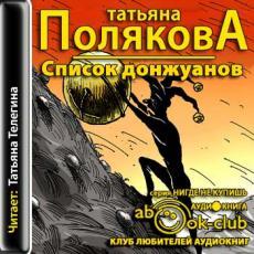 Слушать аудиокнигу Полякова Татьяна - Список донжуанов
