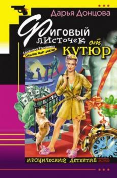 Слушать аудиокнигу Донцова Дарья - Фиговый листочек от кутюр