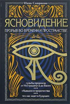 Слушать аудиокнигу Смирнова Инна - Ясновидение. Взгляд сквозь пространство и время