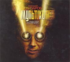Слушать аудиокнигу Елизаров Михаил - Мультики