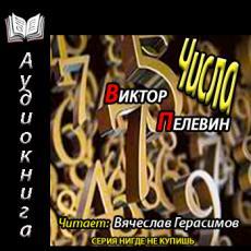 Слушать аудиокнигу Пелевин Виктор - Числа