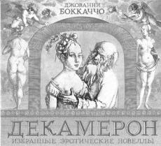 Слушать аудиокнигу Джованни Боккаччо «Декамерон». Избранные эротические новеллы.