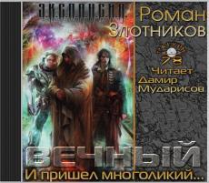 Слушать аудиокнигу Злотников Роман - Вечный 3, И пришел многоликий...(Ловушка для Алого князя)