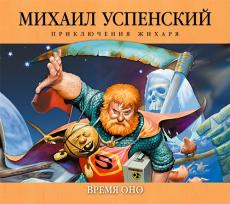 Слушать аудиокнигу Успенский Михаил - Приключения Жихаря 2. Время ОНО
