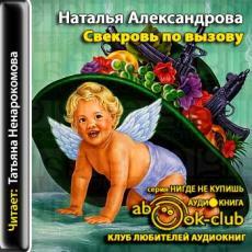 Слушать аудиокнигу Александрова Наталья - Свекровь по вызову