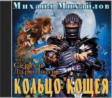 Слушать аудиокнигу Михайлов Михаил - Кольцо Кощея
