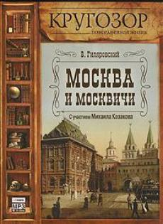 Слушать аудиокнигу В. Гиляровский - Москва и москвичи
