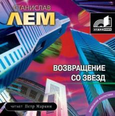 Слушать аудиокнигу Лем Станислав - Возвращение со звезд