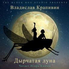 Слушать аудиокнигу Крапивин Владислав – Дырчатая Луна