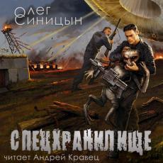 Слушать аудиокнигу Синицын Олег - Спецхранилище 1, Спецхранилище