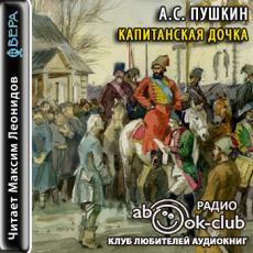 Слушать аудиокнигу Пушкин Александр - Капитанская дочка