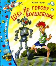 Слушать аудиокнигу Томин Юрий - Шел по городу волшебник (Детское радио)