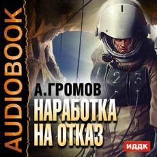 Слушать аудиокнигу Громов Александр - Наработка на отказ