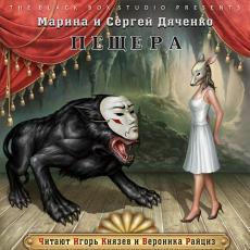 Слушать аудиокнигу Дяченко Марина и Сергей - Пещера