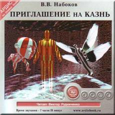 Слушать аудиокнигу Набоков Владимир - Приглашение на казнь
