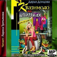 Слушать аудиокнигу Донцова Дарья - Квазимодо на шпильках