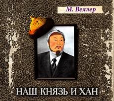Слушать аудиокнигу Веллер Михаил - Наш князь и хан