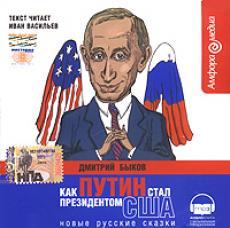 Слушать аудиокнигу Дмитрий Быков - Как Путин стал президентом США