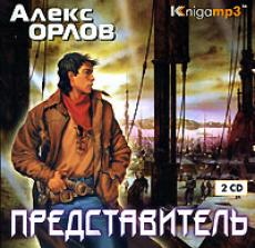 Аудиокнига Орлов Алекс - Представитель (Цикл Тени войны книга 14)