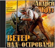 Слушать аудиокнигу Круз Андрей - ВЕТЕР НАД ОСТРОВАМИ книга 1