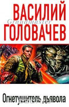 Слушать аудиокнигу Головачев Василий - Цикл о династии Ромашиных - 2 Огнетушитель дьявола