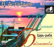 Аудиокнига Виктор Астафьев - Царь рыба