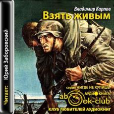 Слушать аудиокнигу Карпов Владимир - Взять живым