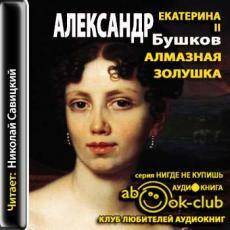Слушать аудиокнигу Бушков Александр - Екатерина II. Алмазная золушка