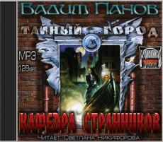 Слушать аудиокнигу Панов Вадим - Кафедра Странников