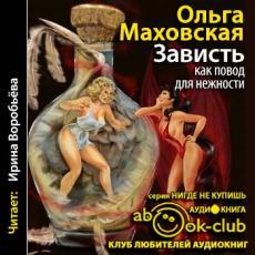 Слушать аудиокнигу Маховская Ольга - Зависть как повод для нежности